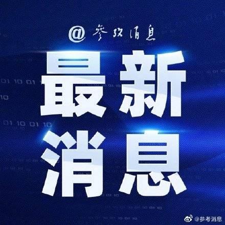 外媒:拜登宣布组建国防部中国问题特别工作组