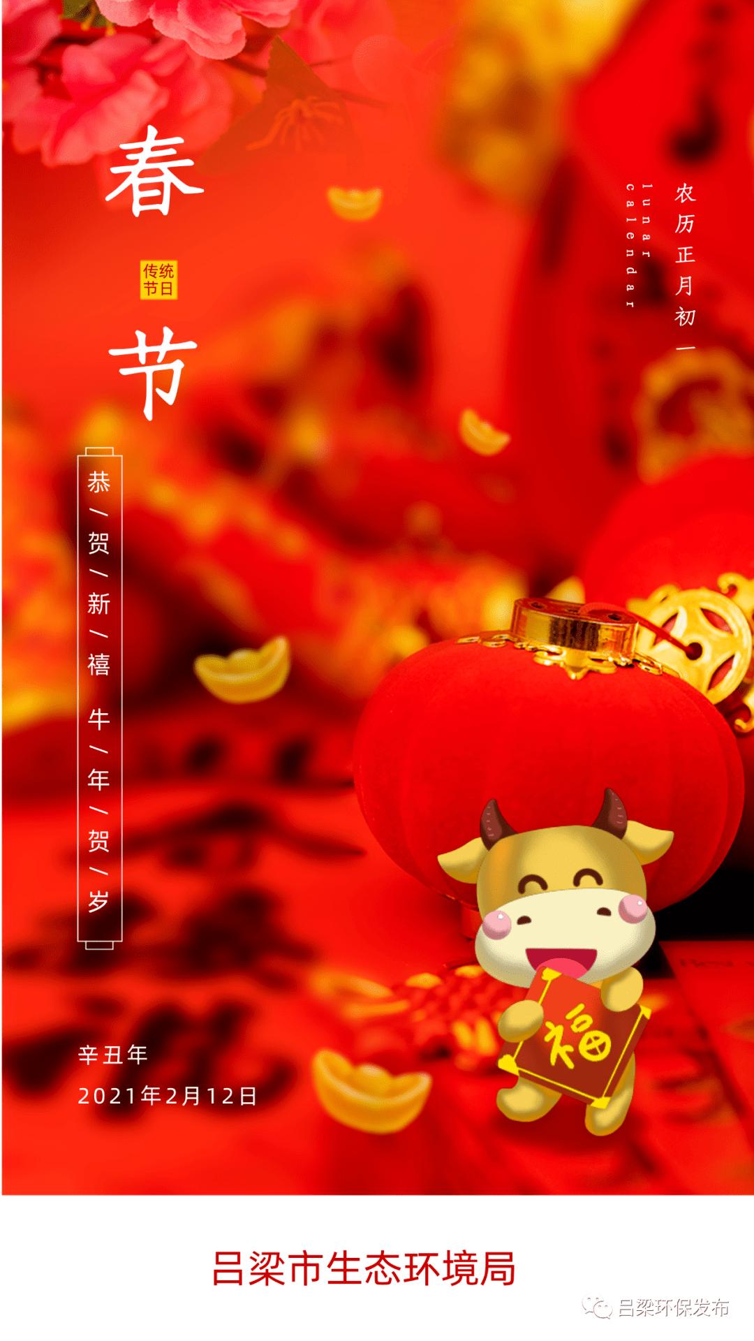 吕梁市生态环境局恭祝大家新春快乐!