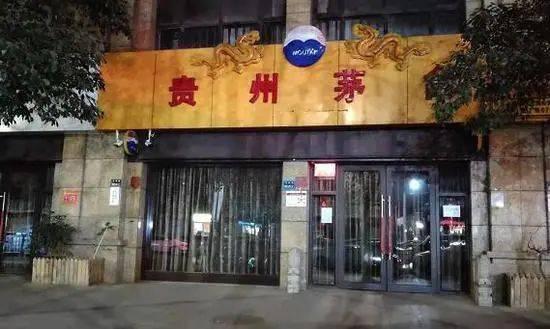 赢咖4注册:郑州要求茅台1499元敞开供应后续:库存0,还要预约....._价格