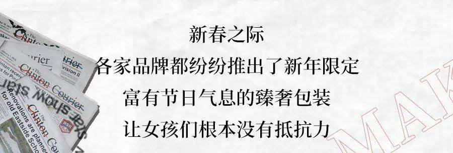 蔡徐坤、王一博都在买的新年限定,你还没入手???