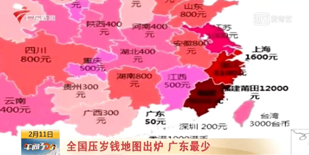 全国压岁钱地图揭晓:网友评论亮了