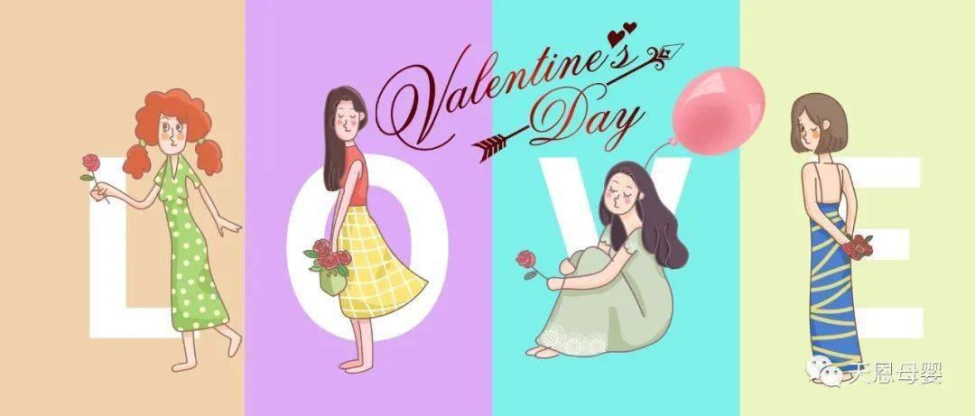 情人节丨甜甜蜜蜜VALENTINE'S DAY(内含新春见面礼)  第4张