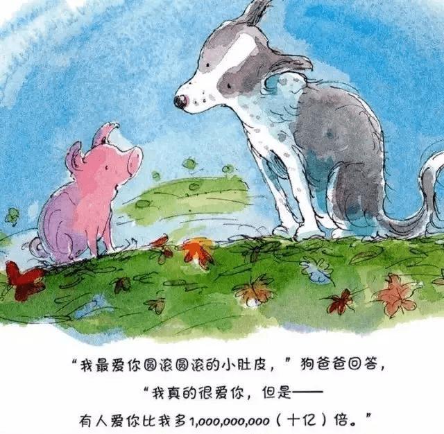 金宝晚安故事丨《皮皮猪和爸爸》最爱是亲人  第21张