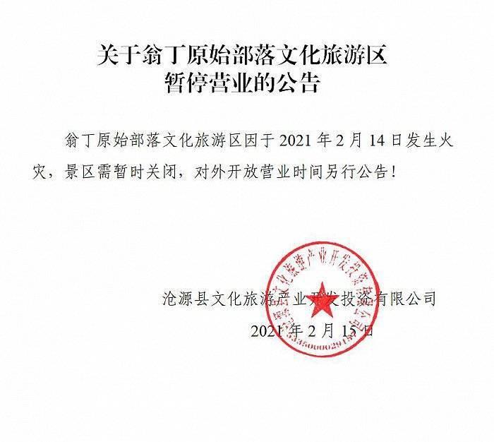 云南沧源:翁丁原始部落文化旅游区暂停营业