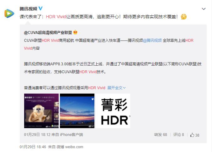 """8K版春晚增添""""科技年味"""",看直播能有多清晰?"""