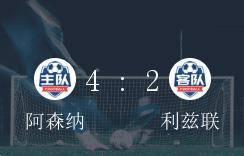 英超第24轮,阿森纳4-2力克利兹联取得胜绩