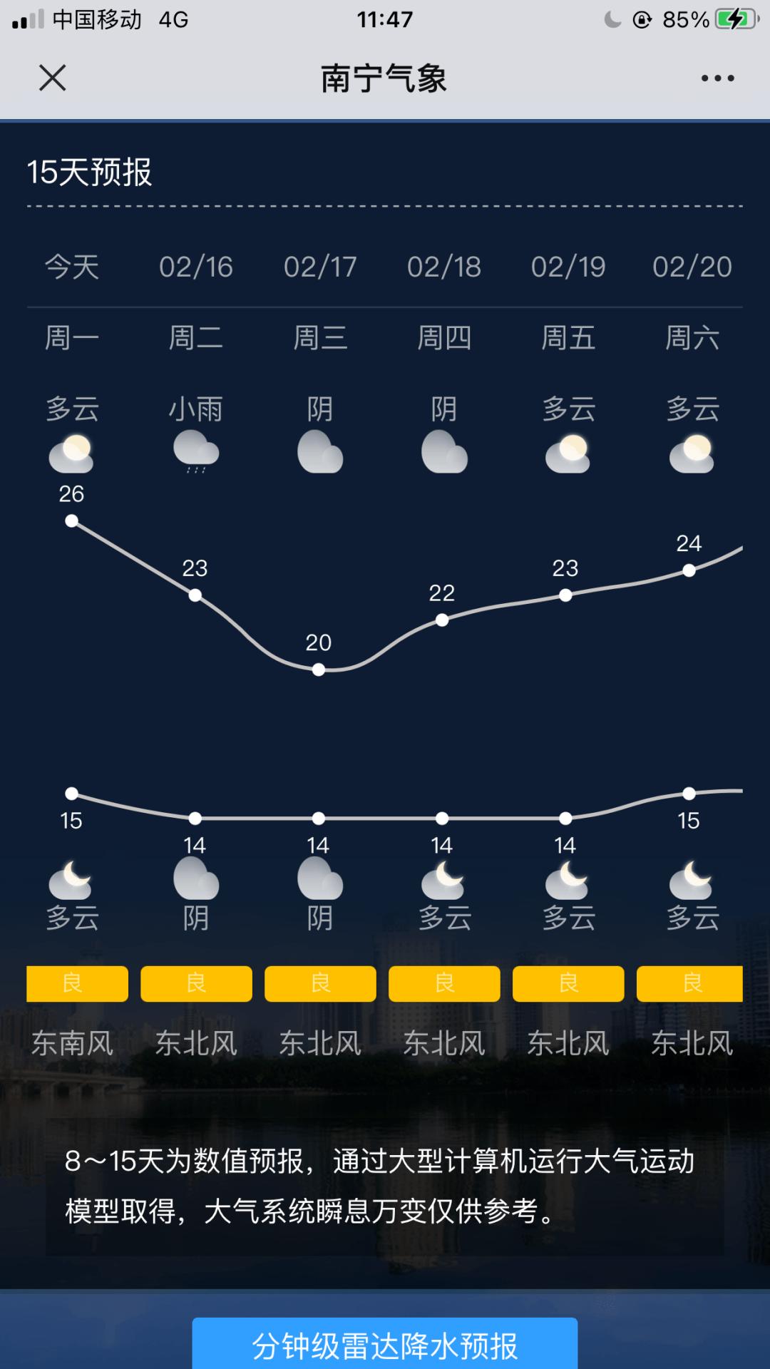 牛年第一波冷空气到货!降温+降雨齐上阵,未来几天南宁的天气……