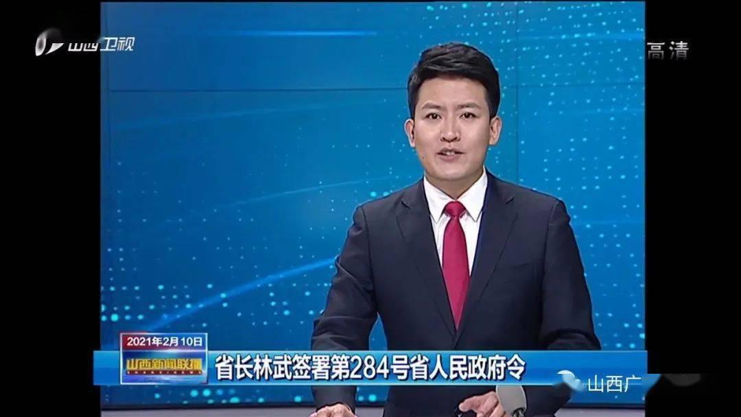 省长林武签署第284号、285号省人民政府令  第1张