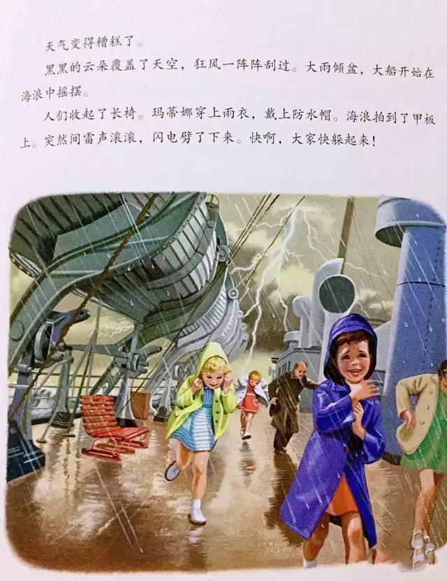 【有声绘本】《玛蒂娜坐轮船》  第14张