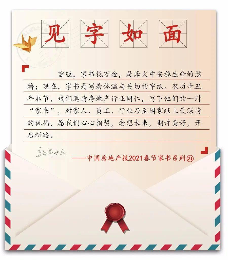 春节家书丨五矿地产董事长何剑波:真抓实干在春天开启新征程