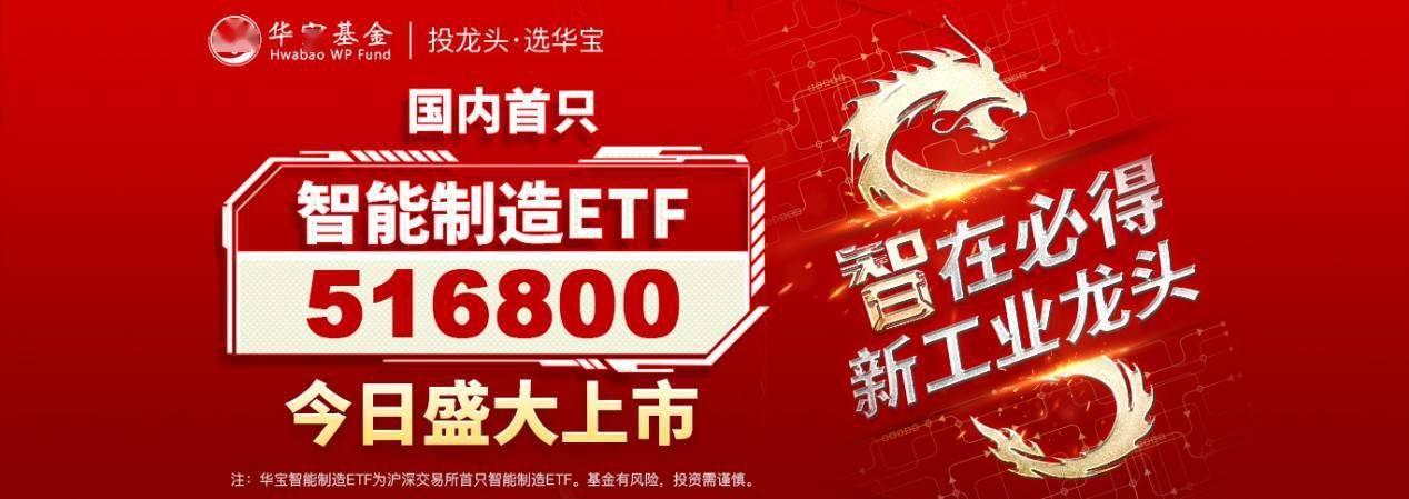 """工业4.0概念ETF来袭,国内首只""""智能制造ETF""""正式上市!"""