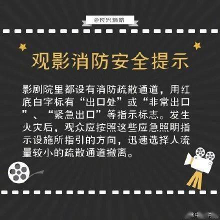 一电影院发生事故63人送医!多名家长抱着孩子飞奔!刚刚,官方发布通报  第10张