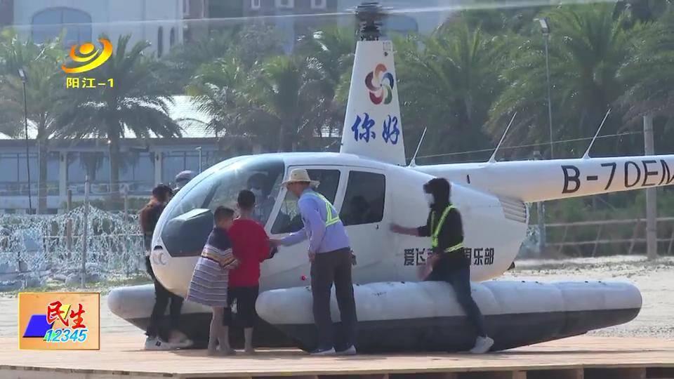 酷!海陵岛新增直升机旅游项目受游客青睐