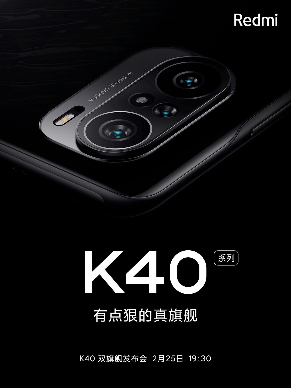 正式官宣:K40 双旗舰发布会