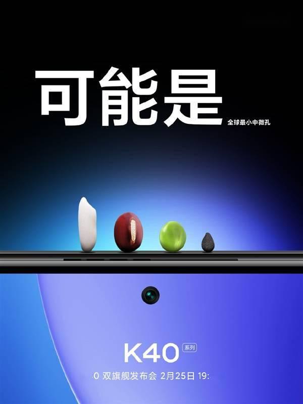 不止是最贵直屏!Redmi K40系列标配全球最小的中孔屏  第1张