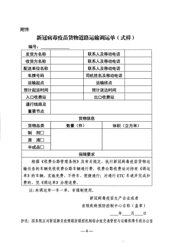 【四川交通】运输新冠病毒疫苗货运车辆免收收费公路车辆通行费
