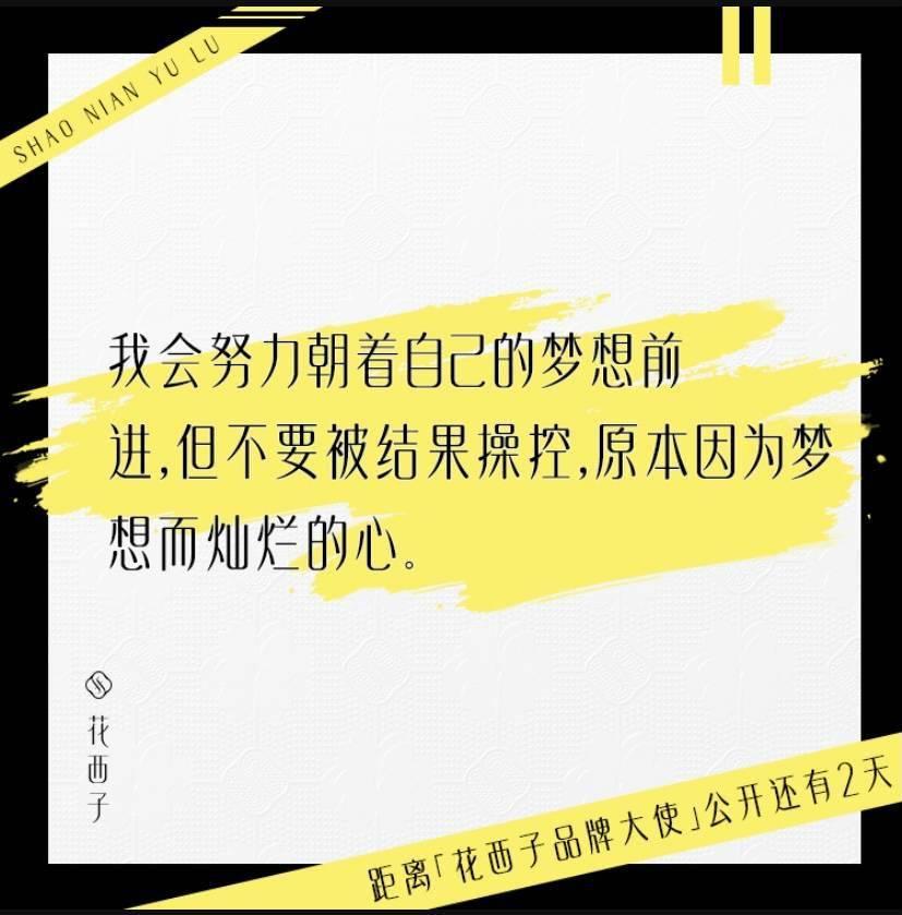 花西子品牌大使官宣倒计时2天 国风少年TNT与东方彩妆的奇妙邂逅