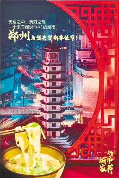 """中国驻外使领馆纷纷点赞郑州""""城市家书"""""""