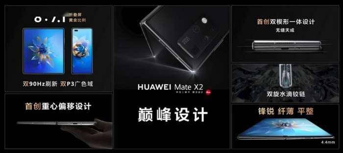 华为Mate X2发布,折叠屏新时代的完美之作?的照片 - 7
