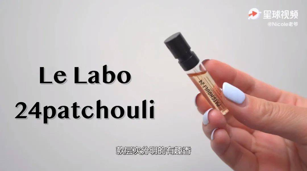 实测|香水评鉴大师眼中的五星顶配香,在普通人身上是什么感觉?