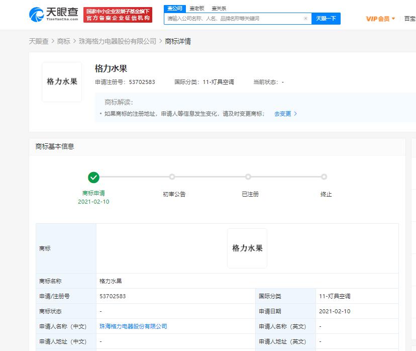 """格力关联公司申请注册""""格力水果""""商标"""