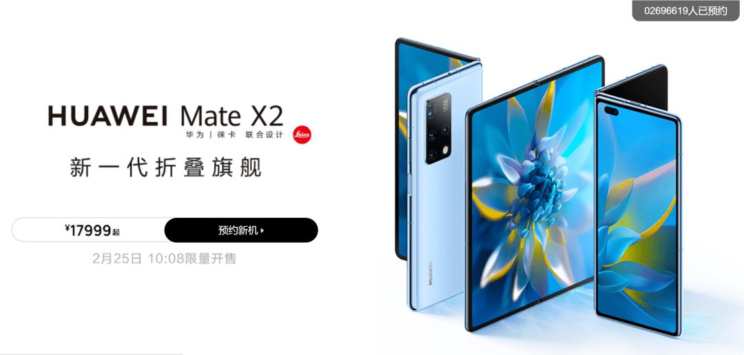 华为Mate X2来了! 今年4月起将首批升级鸿蒙系统