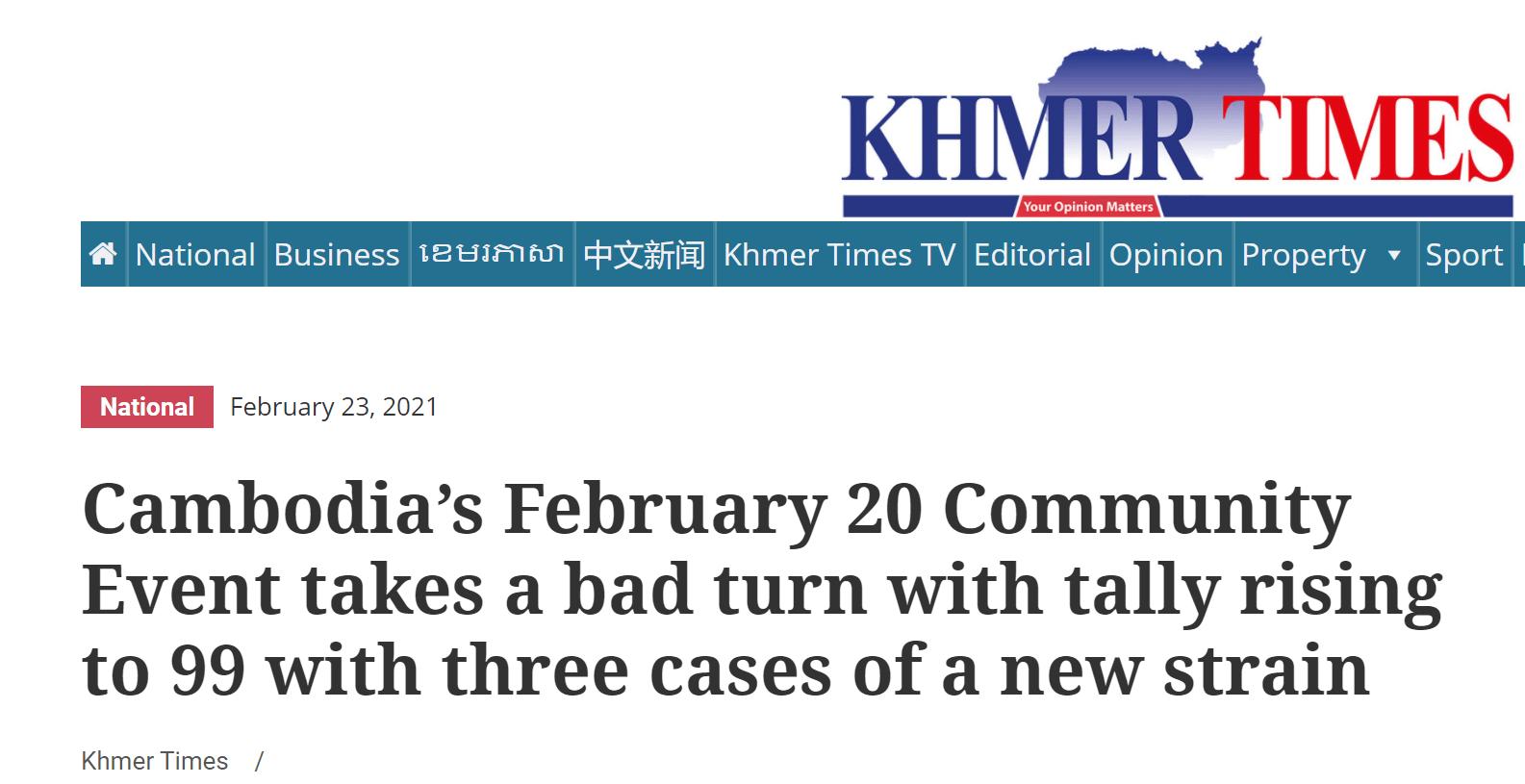"""柬埔寨司法部回应""""4名中国人隔离期间去夜店"""":将根据实际犯罪行为依法处置"""