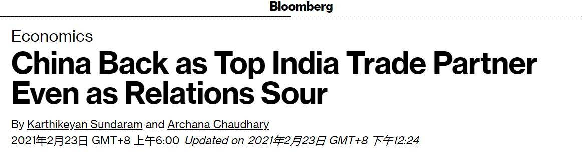 外媒:中国重新成为印度最大贸易伙伴,且为最大贸易逆差来源