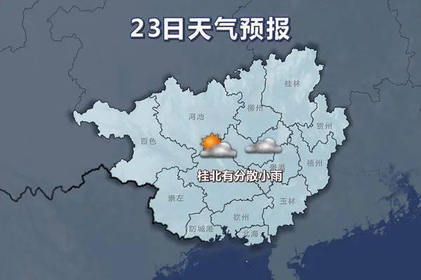 要入夏了?广西气温直逼30℃!等等,雷雨即将上线,气温将……