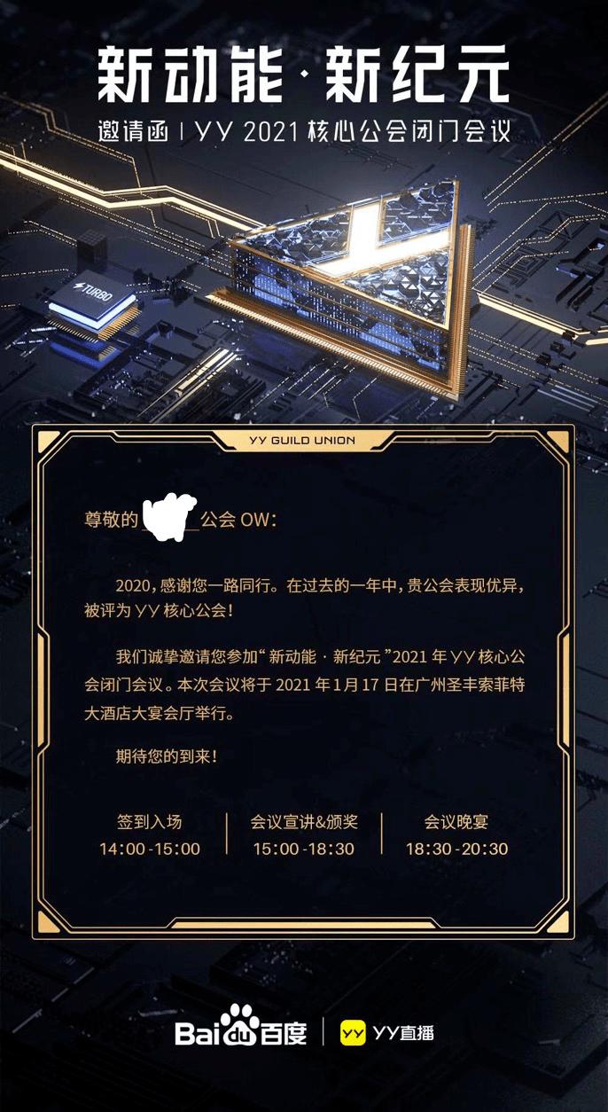 百度副总裁曹晓冬正式接管YY,36亿美金值不值?