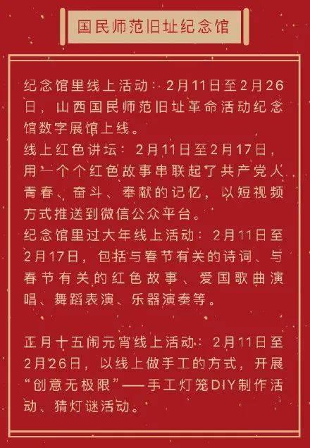 2021太原元宵节游玩超全攻略!内附线上线下节目表...  第33张