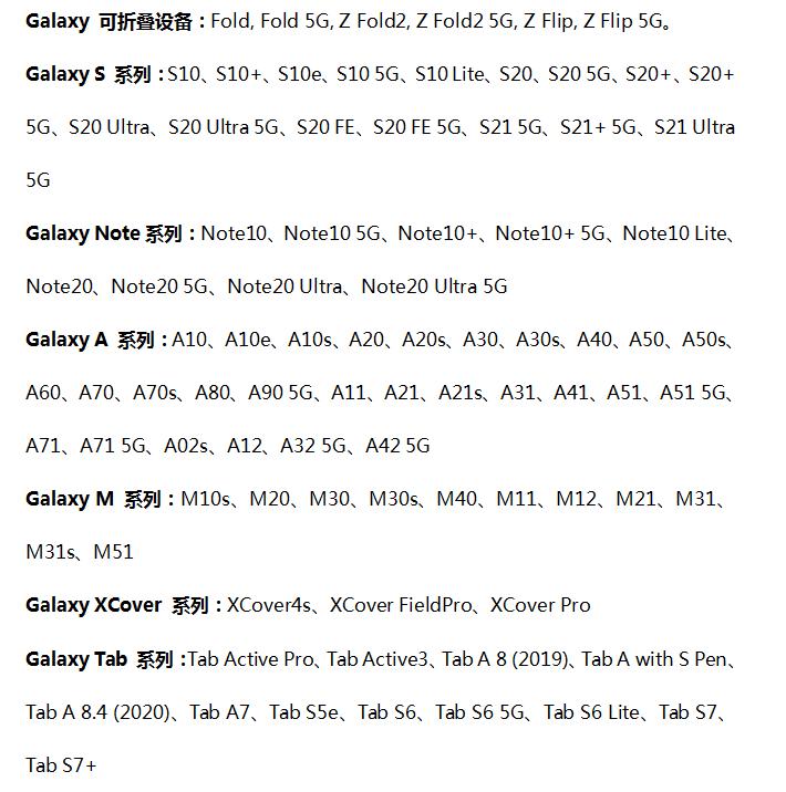 三星宣布将Galaxy设备常规安全更新周期扩至4年