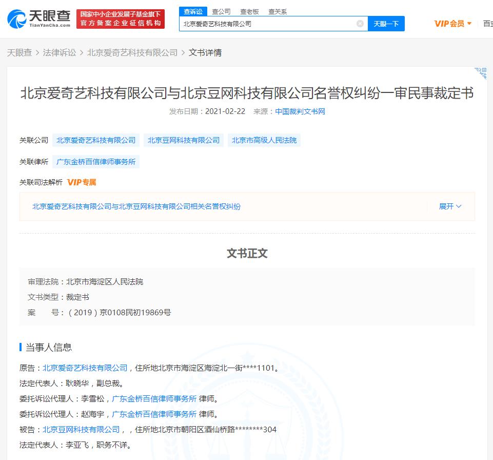2020 年特斯拉比特币获利超过卖车 / 爱奇艺起诉豆瓣 / 上海乐高乐园度假区年内开建