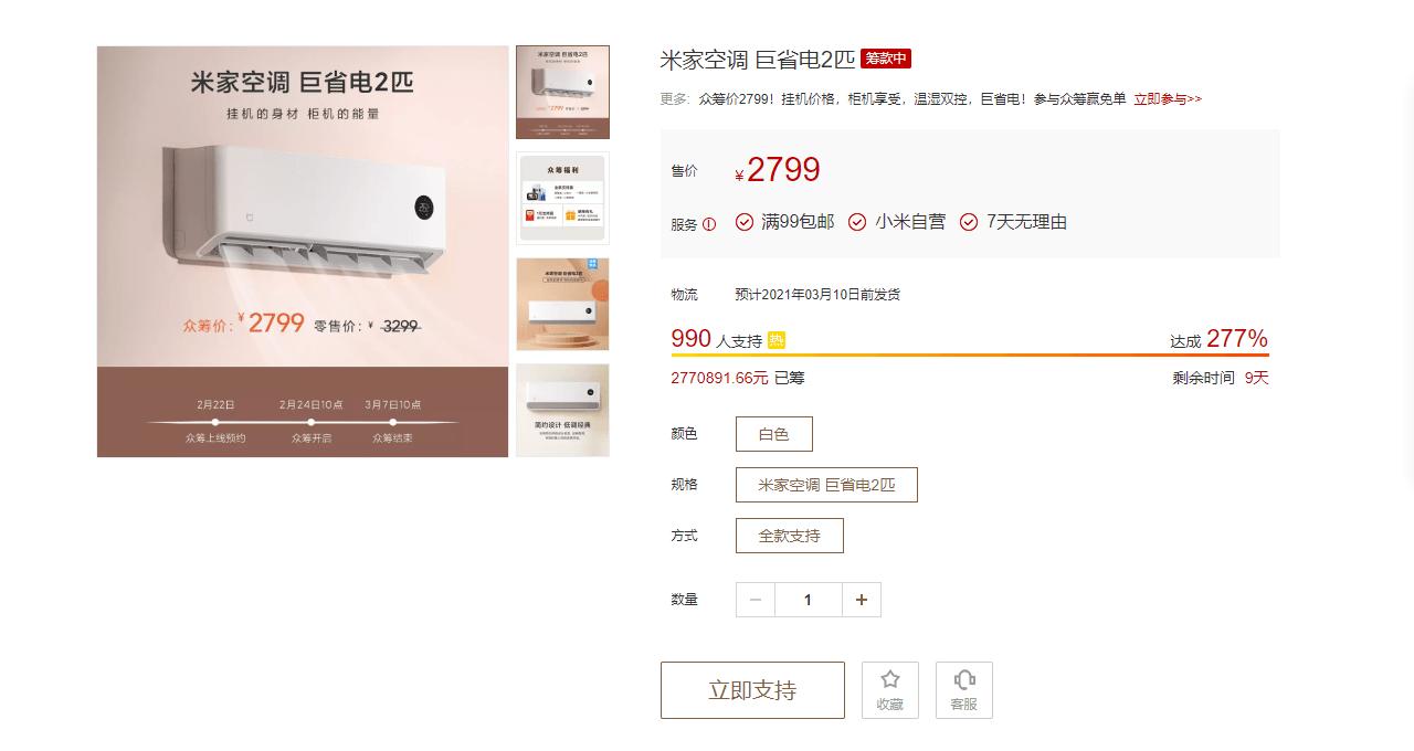大省电!小米有2款众筹米家空调:售价2799元