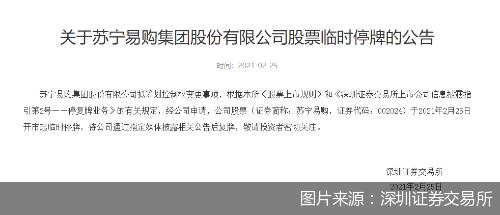 苏宁易购临时停牌 拟筹划控制权变更事项