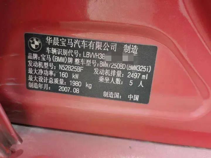 2007年,宝马325Li更换了变速箱油,重新设置