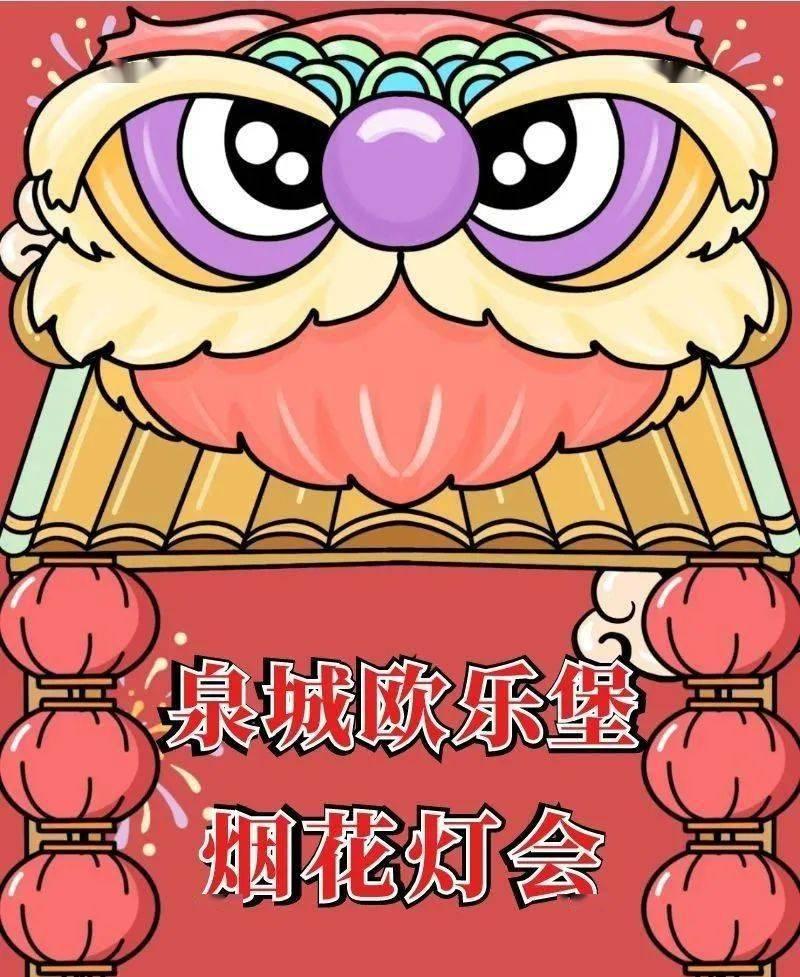 26日、27日发团【闹元宵就来欧乐堡!】速度Get!泉城欧乐堡烟花灯会,一直嗨到正月十七!