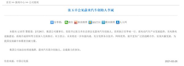 中石化董事长会见威来汽车在李斌加油站建设置换电站?