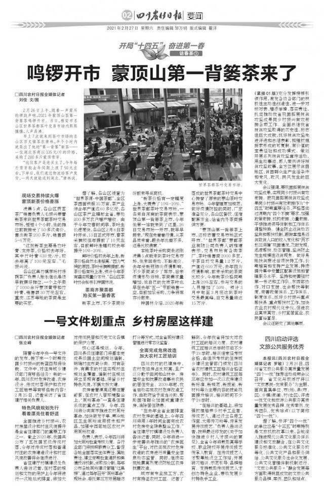 四川启动评选文旅公共服务优秀