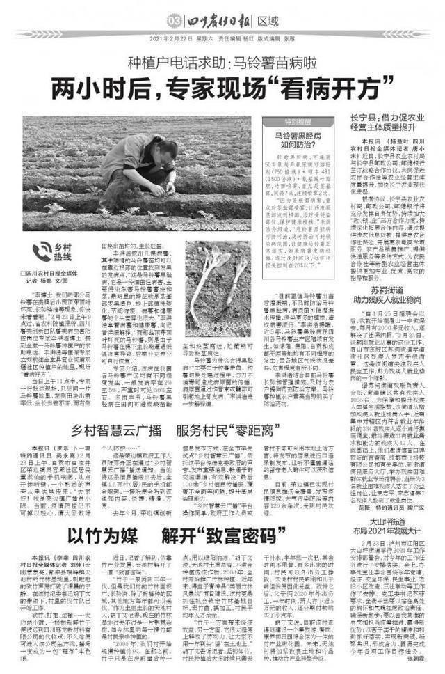 """乡村智慧云广播 服务村民""""零距离"""""""