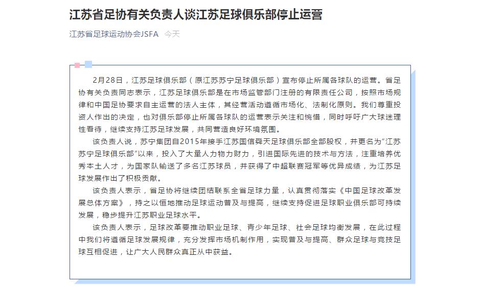 江苏足球俱乐部停止运营 江苏足协:呼吁球迷理性看待