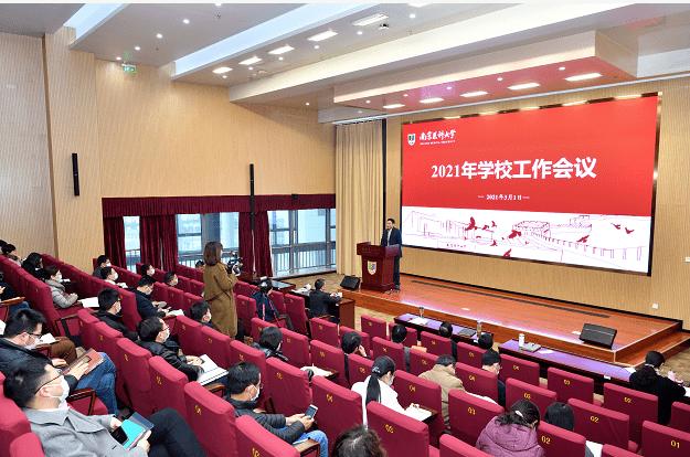 """南方医科大学2021年三个""""牛""""精神""""本""""目标!"""