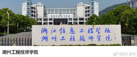 浙江拟设立、筹建8所学院