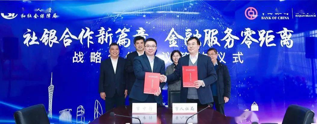 """中国银行宿迁分行与市人社局签署战略合作协议,开启""""社会银行""""合作新模式"""