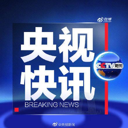 一中国船只在日本冲绳海域倾覆