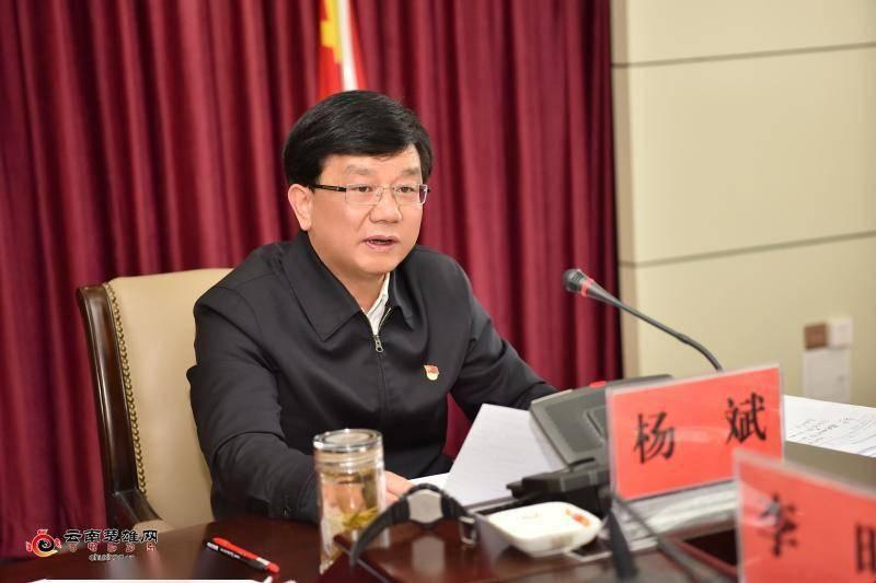 杨斌主持了第九届国家委员会常务委员会第209次会议