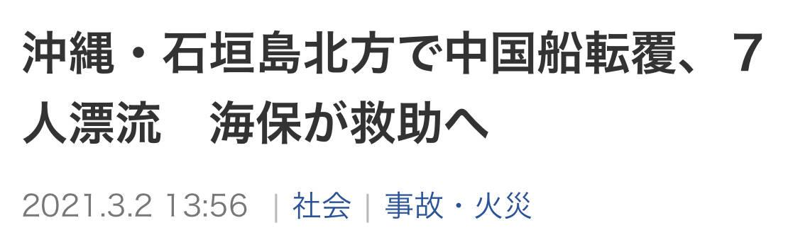 快讯!日媒:中国籍船只冲绳石垣岛北部倾覆,7人落水,日方正救助