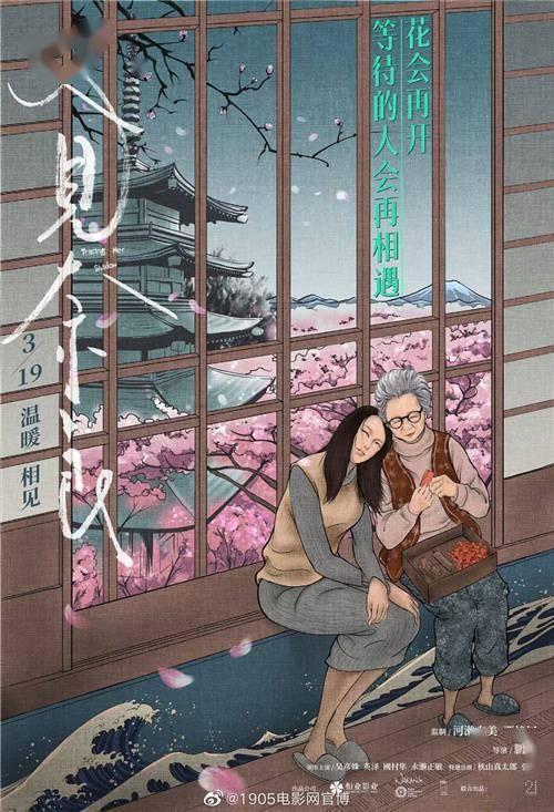 电影《又见奈良》发手绘海报 祖孙