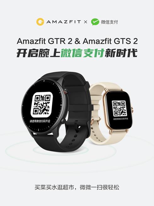 华米 Amazfit 智能手表率先支持微信支付 开启腕上支付新时代