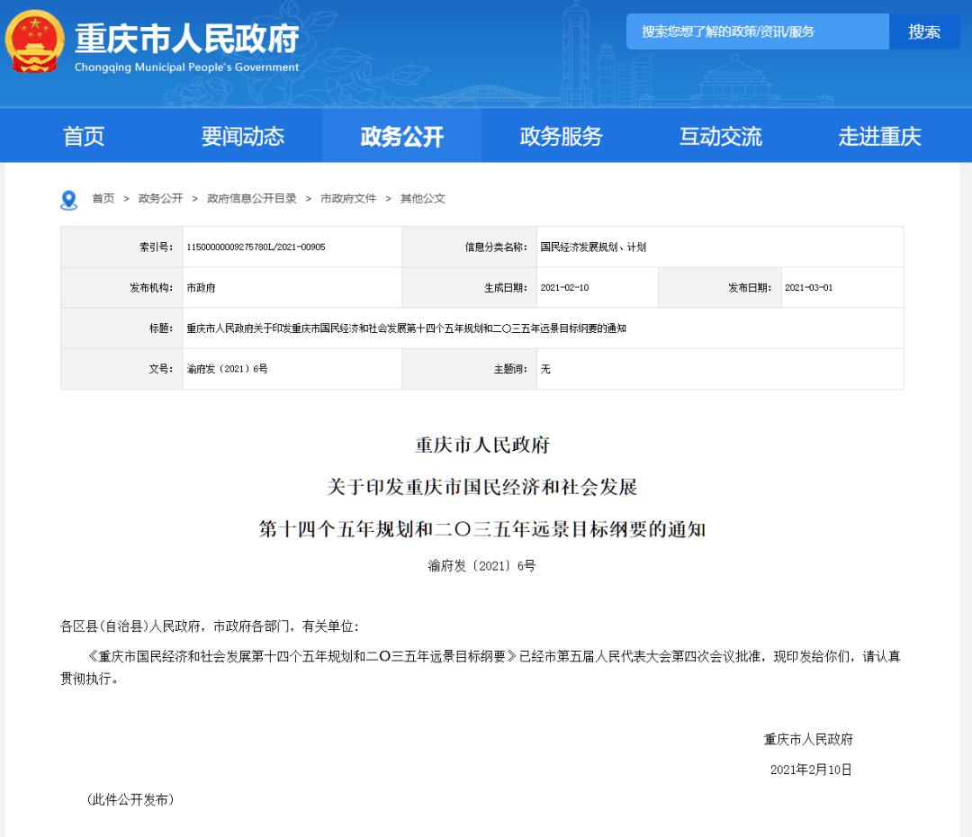 """""""十四五""""︱重庆这些大项目重重地提及秀山"""